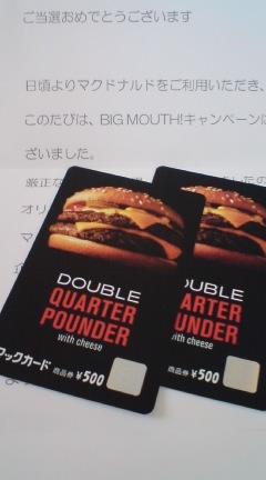 マックカード090118.JPG