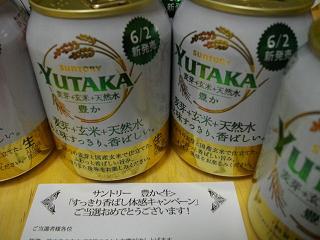 サントリー YUTAKA.JPG