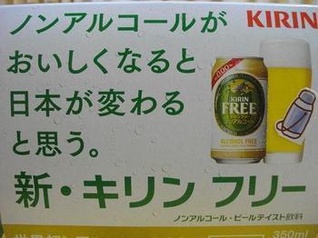kirin_free (1).JPG